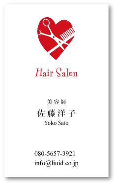 美容師名刺021 レッドハート