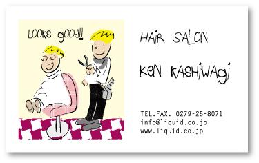 美容師名刺070