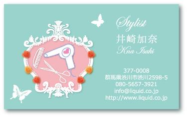 美容師名刺051