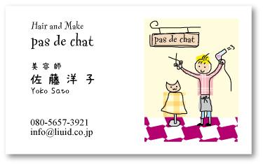美容師名刺054 猫カット