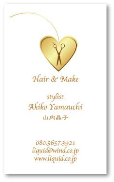 美容師名刺058 ゴールドハート