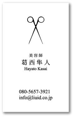 美容師名刺006