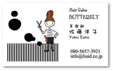 美容師名刺069 白黒ボーダー
