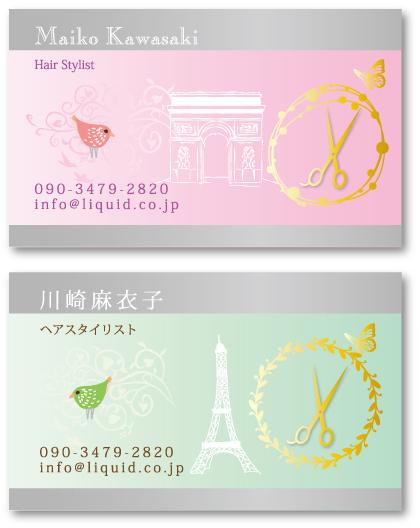 美容師名刺075 パリ