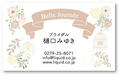 美容師名刺091 ブライダル