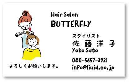 美容師名刺097 スタイリスト