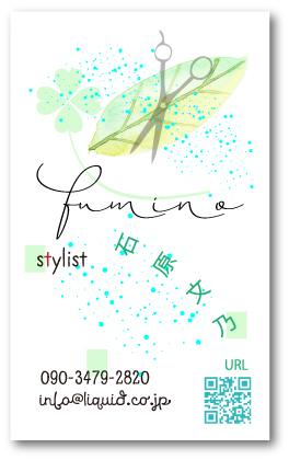 美容師名刺098 ハサミと四つ葉とリーフ