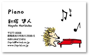 ピアノ名刺054 ハリネズミピアニストHarry