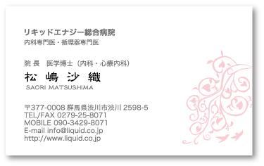 医師名刺32 女医02