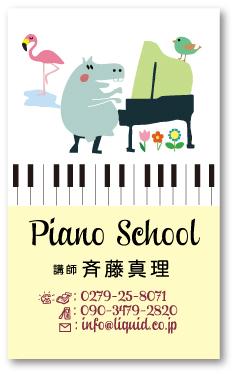 ピアノ教室名刺13 かば