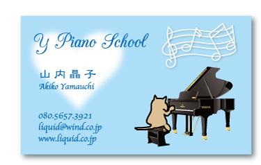 ピアノ名刺084 猫ピアノ教室