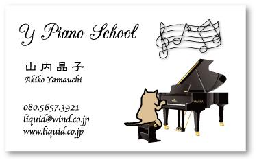 ピアノ教室名刺37 猫ピアノ教室2