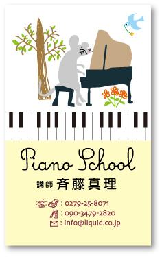 ピアノ教室名刺21 ねずみ