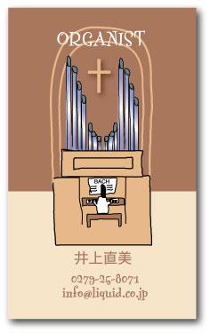 ピアノ名刺204 パイプオルガン