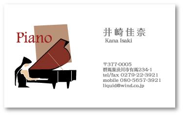 ピアニスト名刺17