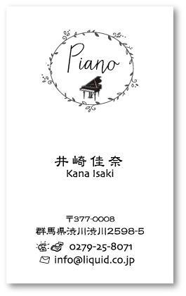 ピアノ名刺03