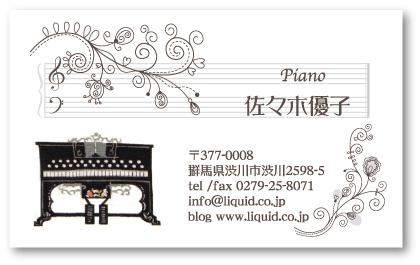 ピアノ名刺074 アンティーク2
