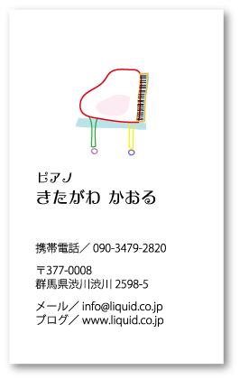 ピアノ名刺077 タバサ