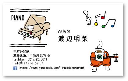 ピアノ名刺083 ピアノカフェ