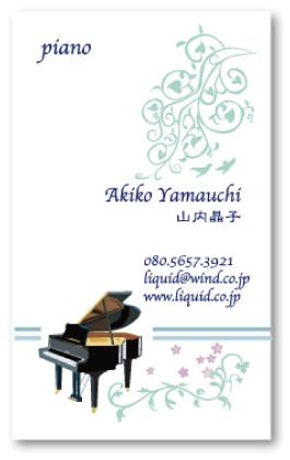 ピアノ名刺086 フローラルホワイト