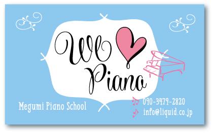 ピアノ名刺101