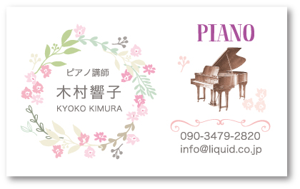ピアノ名刺103 リースピンク