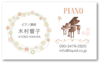 ピアノ名刺104 リースローズ