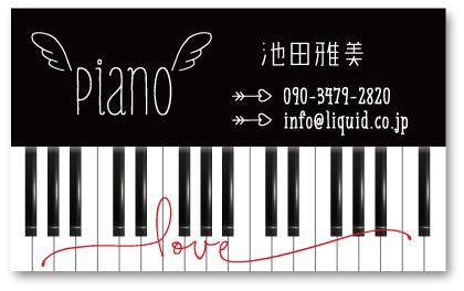 ピアノ名刺105 love