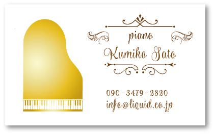 ピアノ名刺110 ゴールドベルグ3