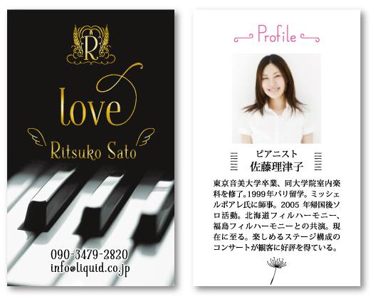 ピアノ名刺113 ゴールドベルグ6