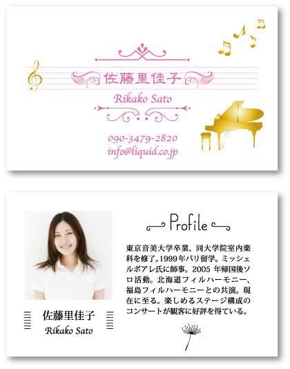 ピアノ名刺114 ゴールドベルグ7