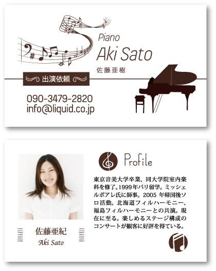 ピアノ名刺116 流れる音符