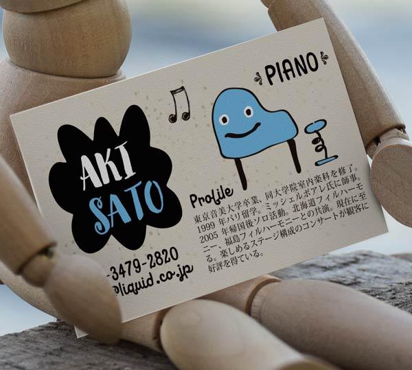 ピアノ名刺118 ピアノ君 イメージ