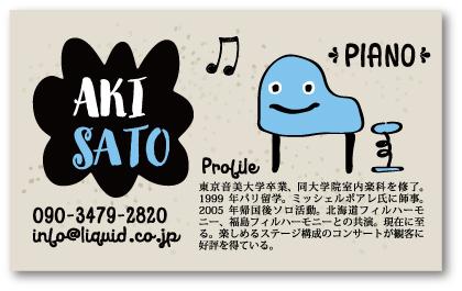 ピアノ名刺118 ピアノ君