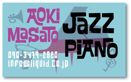 ピアノ名刺120 ジャズピアノ