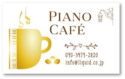 ピアノ名刺122 ピアノカフェ