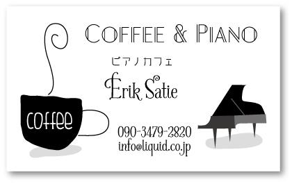 ピアノ名刺123 ピアノカフェ3