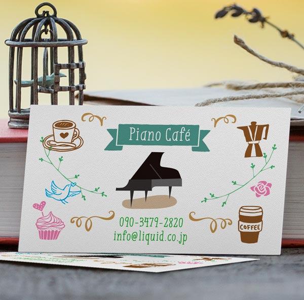 ピアノ名刺124 ピアノカフェ4 イメージ