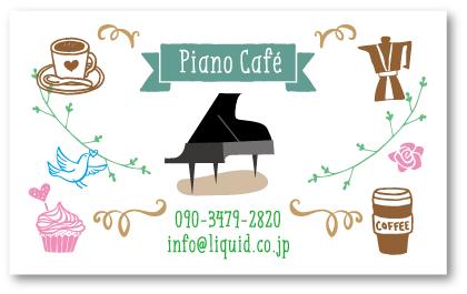 ピアノ名刺124 ピアノカフェ4