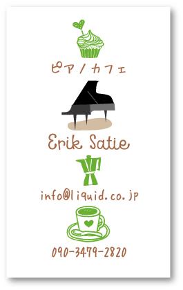 ピアノ名刺125 ピアノカフェ