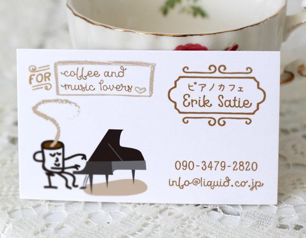 ピアノ名刺126 ピアノカフェ6 イメージ