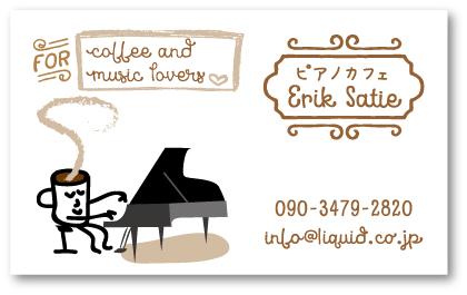ピアノ名刺126 ピアノカフェ6