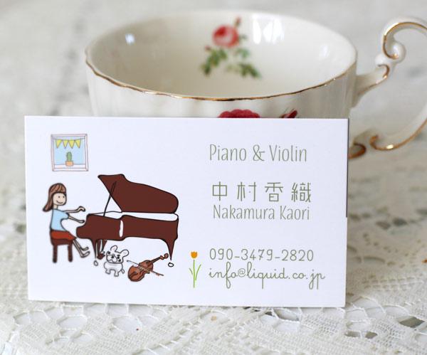 ピアノ名刺131  ピアノとバイオリンとフレンチブル イメージ