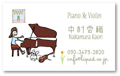 ピアノ名刺131  ピアノとバイオリンとフレンチブル