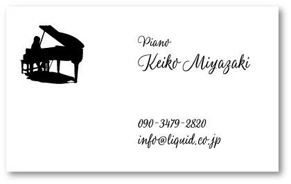 ピアノ名刺134 シルエット