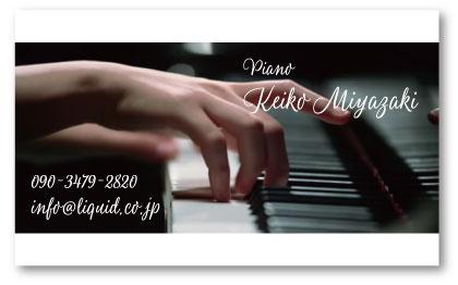 ピアノ名刺135