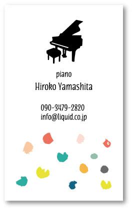 ピアノ名刺136 コンフェッティ