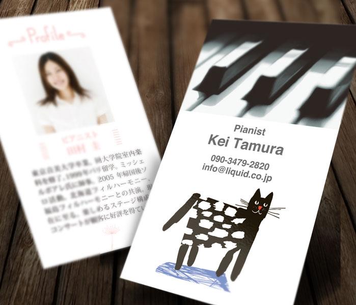 ピアノ名刺139 鍵盤と黒猫 イメージ