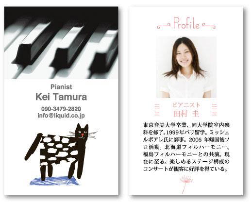 ピアノ名刺139 鍵盤と黒猫