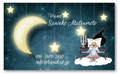 ピアノ名刺141 月と星と天使と
